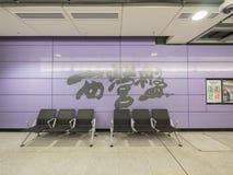 För stationsplattform för MTR Sai Ying Pun konstverk - förlängningen av ölinjen till det västra området, Hong Kong Royaltyfri Foto