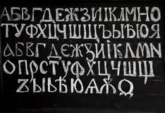 För svartbräde för Cyrillic alfabet bokstäver för vit Royaltyfri Foto