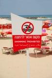förbjuden simning Royaltyfri Fotografi