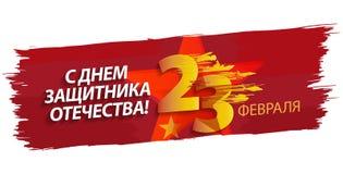Försvarare av fäderneslanddagbanret Rysk nationell ferie Arkivbilder
