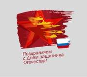 Försvarare av fäderneslanddagbanret Rysk nationell ferie Fotografering för Bildbyråer