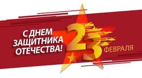 Försvarare av fäderneslanddagbanret Rysk nationell ferie på 23 Februari Arkivfoton