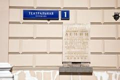 Façade du théâtre de Bolshoi avec un plat commémoratif Photos stock
