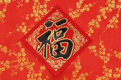 Fabric samples texture. Happy Chinese new year luck Royalty Free Stock Photo