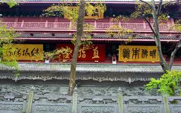 Facade of the ancient Lingyin temple, China Stock Photography