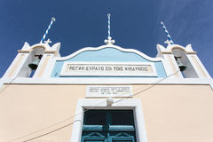 Facade of a Greek Orthodox church in Oia, Santorini (Thera), The Cyclades, Greece Royalty Free Stock Photo