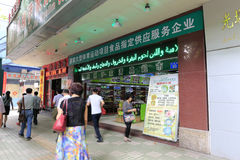 facade of halal supermarket Stock Photo
