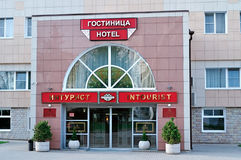 Facade of Intourist- convenient hotel for tourists and business people in the centre of Veliky Novgorod, Russia Stock Photos