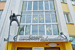 Facade of Novgorod center of contemporary art with modern unusual metal sculptures at the entrance in Veliky Novgorod, Russia Stock Photo