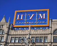 Facade of TSUM department store in city centre of Moscow Royalty Free Stock Photos