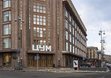 The facade of the Ukrainian Central Department store - TSUM Kyiv, 2016.11.01 Royalty Free Stock Photo