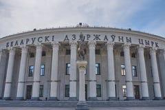 A fachada da construção do circo bielorrusso do estado foto de stock