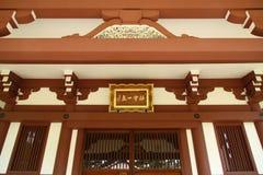 Fachada de Japón Imagen de archivo libre de regalías