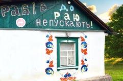 Fachada de la choza ucraniana con una pintura Fotos de archivo