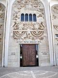 Fachada 2010 del teléfono Aviv Hechal Yehuda Synagogue Imagen de archivo