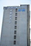Fachada do hotel do horizonte em Kota Kinabalu, Malásia imagem de stock