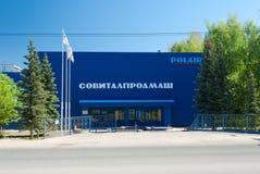 Factory Sovitalprodmash in the Volzhsk town. Factory Sovitalprodmash in industrial zone of the Volzhsk town Stock Photo