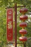 Fahne und lamions in Prinzen Gong Mansion Stockfotografie