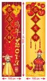 Fahnen für 2017 Chinesisches Neujahrsfest des Hahns, Stockfotos