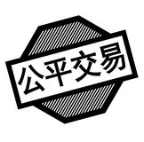 Fair trade black stamp. In chinese language. Sign, label, sticker stock illustration
