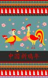 Fairy cock and hen - symbol of 2017 year. Chinese New Year of the Rooster. Beautiful vector illustration can be used for cards, covers, packaging Royalty Free Stock Image
