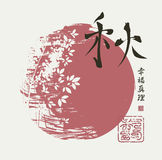 Fall. Hieroglyph fall and tree against the sun in the Chinese style. Hieroglyph fall, Happiness, Truth Stock Photo