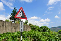 Falling rocks sign Royalty Free Stock Photo