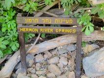 Falls stones park recreation area. Spring of Hermon river. Royalty Free Stock Photo