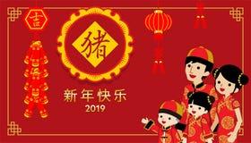 Família chinesa do ano 2019 novo com ornamento tradicionais ilustração royalty free