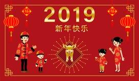 Família chinesa do ano 2019 novo com ornamento tradicionais ilustração stock