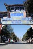 Famen Temple Pagoda in Xian Royalty Free Stock Photography
