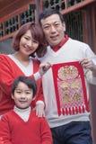 Familia con el recorte del chino tradicional imagen de archivo