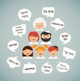 Familjemedlemmar som säger den traditionella hälsningen för yomkippur i hebré judisk ferie royaltyfri illustrationer