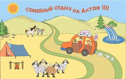 Family holiday in Altai royalty free illustration