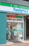 FamilyMart Arkivfoto