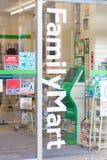 FamilyMart Fotografering för Bildbyråer