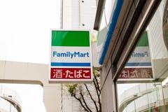 FamilyMart Co , Ltd et Kerry Industrial Co est une chaîne japonaise de concession de combini d'épicerie photographie stock