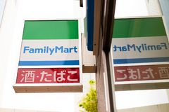 FamilyMart Co , Ltd et Kerry Industrial Co est une cha?ne japonaise de concession de combini d'?picerie image libre de droits