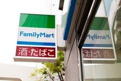 FamilyMart Co , Ltd et Kerry Industrial Co est une cha?ne japonaise de concession de combini d'?picerie image stock