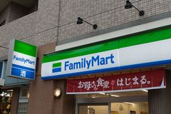 FamilyMart one word convenience store is the third largest in 24 hour convenient shop market,. Saitama-shi, JAPAN - CIRCA October, 2017: FamilyMart one word royalty free stock photo