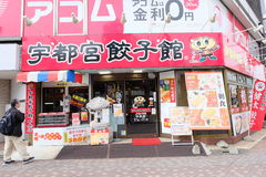 Famously delicious Utsunomiya gyoza. Utsunomiya`s reputation as Japan`s gyoza Chinese dumpling capital has been spreading. There is even a gyoza statue standing Royalty Free Stock Photos