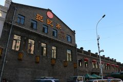 Fan Jiyong, Chinese restaurant, 100 year old shop,The old grey house,Laodaowai Baroque the district in Harbin, China stock images