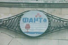 Fanta logo in soviet restraunt, Kyiv, Ukraine 2012. Travel Royalty Free Stock Photos
