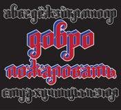 Fantasy Gothic Font cyrillic alphabet Royalty Free Stock Photos