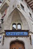 A farmácia a mais velha na lucerna, Suíça Imagens de Stock Royalty Free