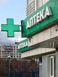 farmacia Fotos de archivo