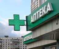 farmacia Foto de archivo libre de regalías
