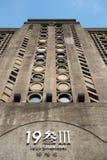 Fasad av byggnaden 1933 Shanghai Arkivfoto