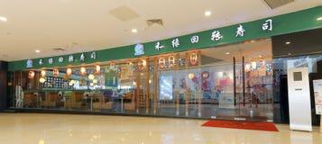 Fasad av den roterande sushirestaurangen för helv Royaltyfri Bild
