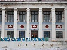 Fasad av gammal sovjetisk fotbollsarena i Smolensk, Ryssland arkivbild
